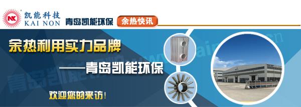 余热锅炉实力品牌厂家青岛凯能