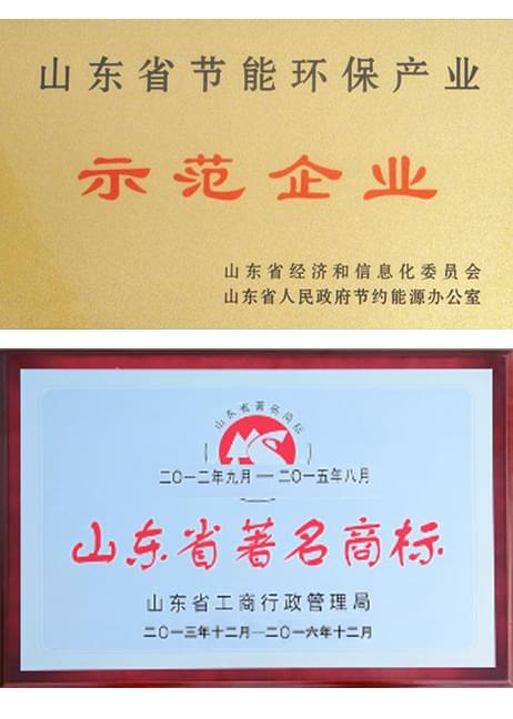 节能示范企业、山东省著名商标