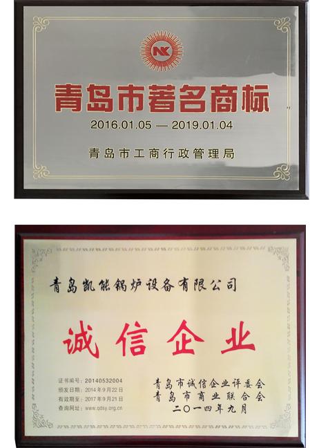凯能科技青岛市著名商标、青岛市诚信企业